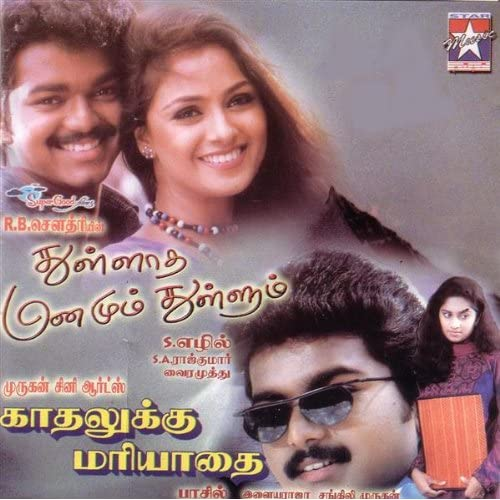 O Baby (Language: Tamil