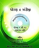 #2: GSEB Class 9 English Animated Video Lectures in Gujarati Medium