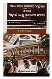 Sarvajanika Adalithadha Thatwagalu Hagu Simbhandhi Mathu Hanakasu Adalitha (Kannada )