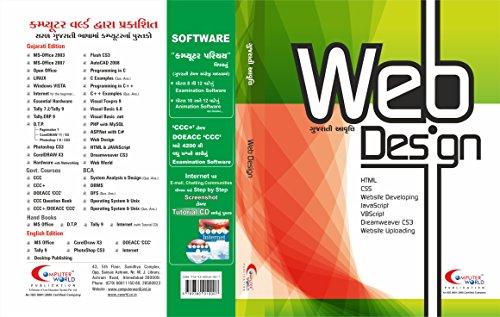 Web Design (Gujarati) (Gujarati Edition)