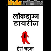 Lockdown Diaries (Lockdown ki kahaniyan) Hindi (Hindi Edition)