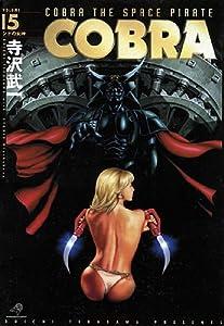 Cobra, the space pirate : Salamandar Edition simple Tome 1