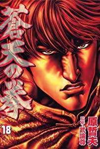Ken - Fist Of The Blue Sky Edition simple Tome 18