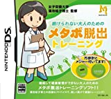 Shokera Renai Otona no Tame no Metabo Dassutsu Training (japan import)