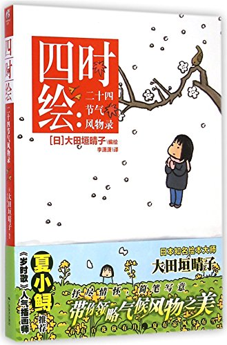 Scenery of the Four Seasons: The 24 Solar Terms (Chinese Edition) -
