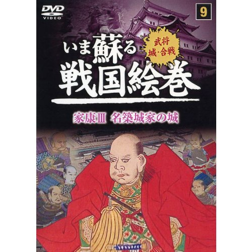 castle-sgd-2909-dvd-picture-scroll-of-sengoku-9-ieyasu-three-fortifier-revived-now-japan-import