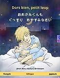 Dors bien, petit loup – おおかみくんも ぐっすり おやすみなさい. Livre bilingue pour enfants (français – japonais) (www.childrens-books-bilingual.com)