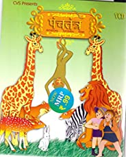 Panchatantra Full Hindi Animated Movie VCD + Free CD