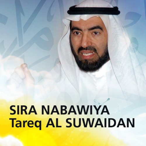 sira nabawiya tarek suwaidan mp3