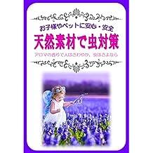 OKOSAMA YA PETTO NI ANSHIN ANZEN TENNENSOZAI DE MUSHI-TAISAKU: AROMA NO KAORI DE HITO HA SAWAYAKA MUSHI HA SAYONARA (Japanese Edition)