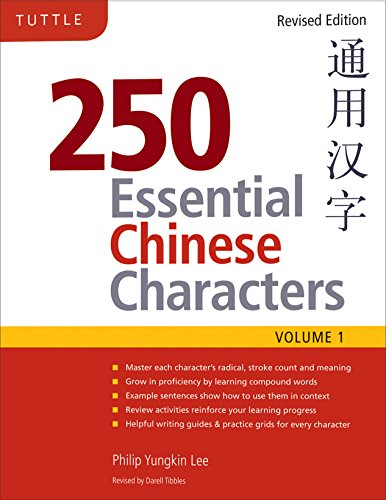 250 Essential Chinese Characters: v. 1