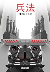 The Art of War - Five Years in Formula One (Japanese Edition)
