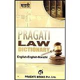 #9: Pragati Law Dictionary English - English - Marathi