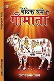 Vaidik Dharm Main Gomata
