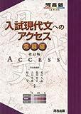 入試現代文へのアクセス 発展編 (河合塾シリーズ)