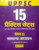 UPPSC 15 Practice Sets Samanya Adhyayan Paper II (2017)