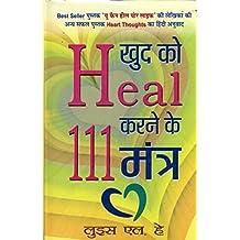 Khud Ko Heal Karne Ke 111 Mantra  (Hindi)