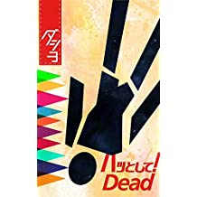 hattoshite dead (Japanese Edition)