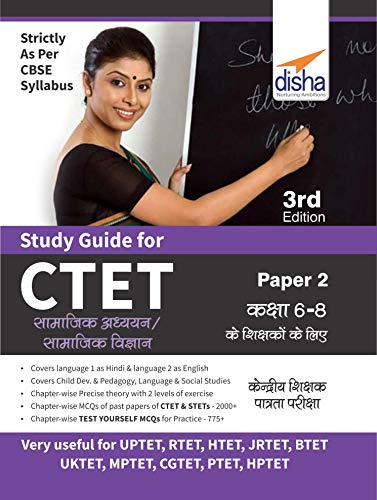 Study Guide for CTET Paper 2 (Class 6 - 8 Social Studies/Social Science Teachers)