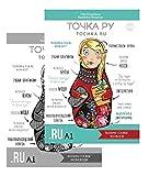 Tochka Ru: Russian Course A1