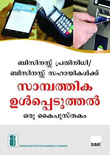 Advanced Bank Management Book
