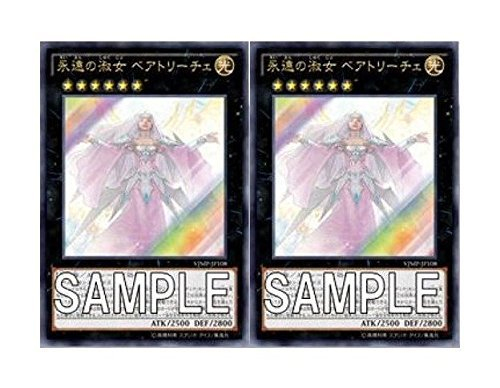 yu-gi-oh-eternal-lady-beatrice-ultra-rare-vjmp-jp108-v-jump-appendix-2-pieces-set-by-yu-gi-oh