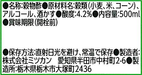 Japanischer Reisessig Mitsukan - 500ml
