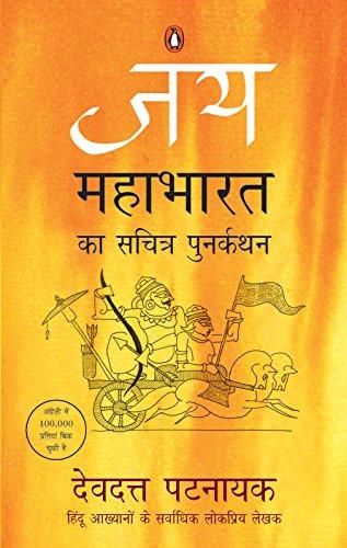 Jay: Mahabharat ka sachitra punarkathan  (Hindi) por Devdutt Pattanaik
