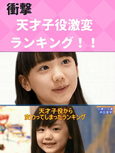 Champion Rapid Change Ranking (Japanese Edition)