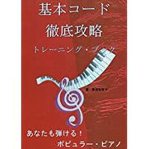 Training book for mastering basic chords You can play popular piano (Japanese Edition)
