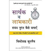 Sarthak Va Laabhkari Sambandh Turant Kaise Banaye (Hindi Edition of How to Make People Like You in 90 Seconds or Less) [Paperback] [Jun 28, 2016] Nicholas Boothman