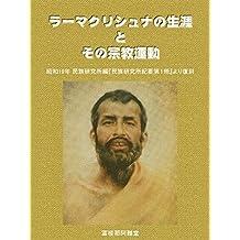 Hukkokuban ramakrishna no syougai to sono syuukyou undou (Japanese Edition)