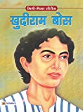 Khudiram Bose (Hindi Edition)