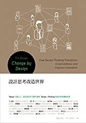 Change by Design: How Design Thinking Transforms Organizations and Inspires Innovation by Tim Brown (2010-09-01)