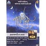 Nakshatrache Dene - Pranaashotsav