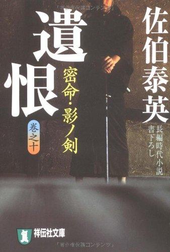 Ikon : mitsumei kage no ken ; kakioroshi chōhen jidai shōsetsu