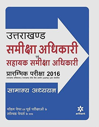 Uttarakhand Samiksha Adhikari Avum Sahayak Samiksha Adhikari Prarambhik Pariksha 2016 - Samanya Addhyyan