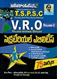 TSPSC VRO ( Village Revenue Office ) VOL-2 Secretarial Abilties [ TELUGU MEDIUM ]