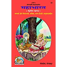 Mahabharat Hindi Anuwad Sahit (Bhag-2) Code 33 (Hindi Edition)