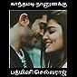 காந்தமடி நானுனக்கு..!: Kanthamadi Nanunakku (Tamil Edition)