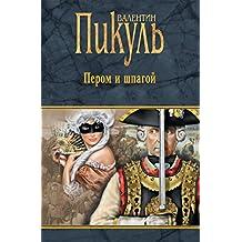 Пером и шпагой (Собрание сочинений В.С. Пикуля) (Russian Edition)