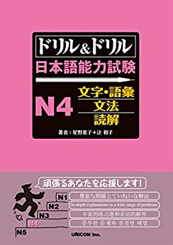 Descargar PDF Gratis Drill and Drill the Japanese Language Proficiency Test N4 Vocabulary Grammar/Reading Drill and Drill Nihongo Nouryoku Shiken