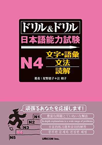 Drill and Drill the Japanese Language Proficiency Test N4 Vocabulary Grammar/Reading Drill and Drill Nihongo Nouryoku Shiken (Japanese Edition)