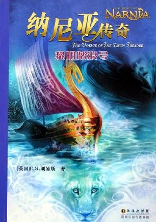 The Voyage of the Dawn Treade (the Chronicles of Narnia): Simplified Characters (Chinese Edition)