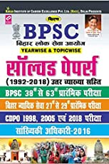 BPSC Preliminary Exam Solved Papers 1992 To 2018 Hindi Medium - 2306