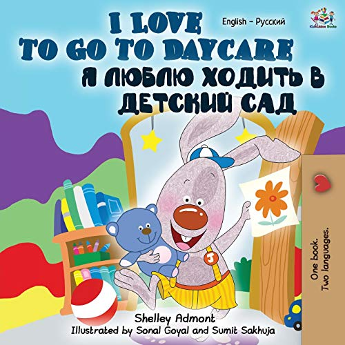 I Love to Go to Daycare (English Russian Bilingual Book) (English Russian Bilingual Collection)