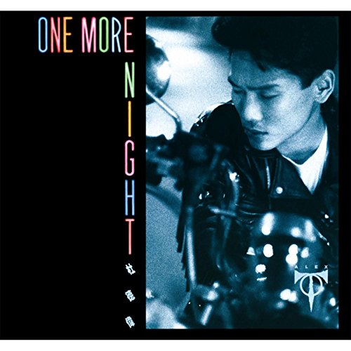 one-more-night-capital-artists-40th-anniversary-reissue-series