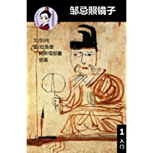 Zou Ji Looked in the Mirror  (Simplified Chinese reading comprehension, Level 1, Chinese-English Bilingual ) (English Edition)