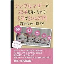 singurumazaaga futagowo sodatenagara 5nende 500manentametyaimasita (Japanese Edition)