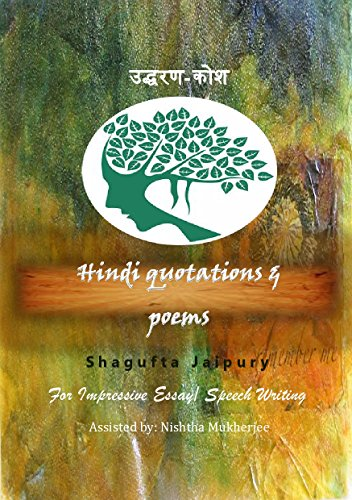 उद्दरण कोश: Hindi quotations and poems (Hindi Edition) por Shagufta Jaipury